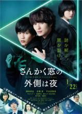 映画『さんかく窓の外側は夜』Blu-ray&DVD発売決定 (C)2021映画「さんかく窓の外側は夜」製作委員会 (C)Tomoko Yamashita/libre