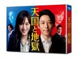 『天国と地獄〜サイコな2人〜』ブルーレイ&DVD/9月29日発売(発売元/TBS、販売元/TCエンタテインメント)