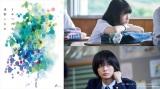 浅野漫画『うみべの女の子』映画化