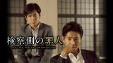 映画『検察側の罪人』4月18日からdTV独占配信開始