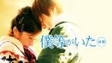 映画『僕等がいた 前篇』4月からdTV独占配信開始