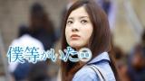 映画『僕等がいた 後篇』4月からdTV独占配信開始