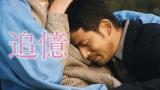 映画『追憶』4月からdTV独占配信開始