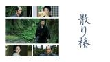 映画『散り椿』4月からdTV独占配信開始