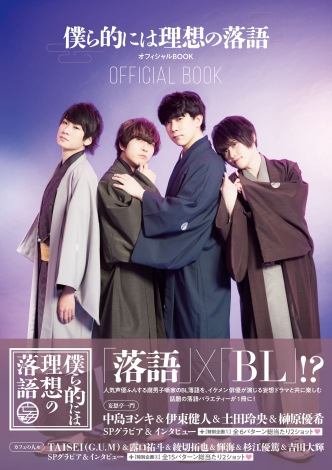 「僕ら的には理想の落語」オフィシャルBOOKが発売(東京ニュース通信社刊)