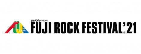 『FUJI ROCK'21』の開催が決定
