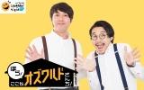 『マイナビLaughter Night ほら!ここがオズワルドさんち!』(C)TBSラジオ