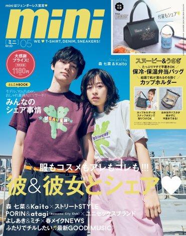 『mini』5月号(宝島社)表紙を飾る(左から)Kaito、森七菜
