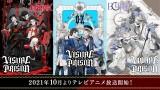『ヴィジュアルプリズン』10月放送
