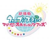 「劇場版 うたの☆プリンスさまっ♪ マジLOVEスターリッシュツアーズ」のティザービジュアル
