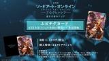 ムビチケ告知画像(C)2020 川原礫/KADOKAWA/SAO-P Project