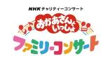 「おかあさんといっしょファミリーコンサート」(C)NHK