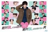 『絶対BL』BD&DVD、6・25発売
