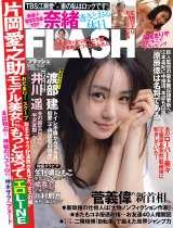 『FLASH』9月8日発売号表紙 (C)光文社/週刊FLASH