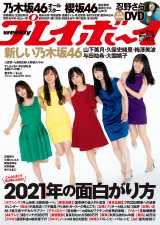 『週刊プレイボーイ』3&4号表紙