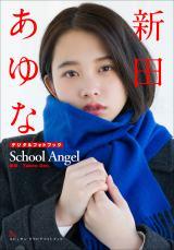 新田あゆなデジタルフォトブック『School Angel』書影