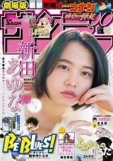 『週刊少年サンデー』8号の表紙を飾った新田あゆな