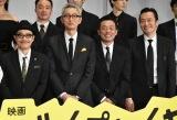 映画化への思いを語った(左から)田口トモロヲ、松重豊、光石研、遠藤憲一 (C)ORICON NewS inc.
