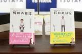 野田クリスタル書籍『野田の日記 それでも僕が書き続ける理由』