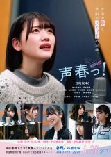 4月スタートの日向坂46による深夜新ドラマ『声春っ!』ポスタービジュアル (C)「声春っ! 」製作委員会