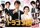 『ドラゴン桜』キャッチコピー解禁
