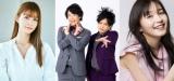 『ヒルナンデス!』新レギュラーメンバーに決定した(左から)生見愛瑠、ぺこぱ、久間田琳加
