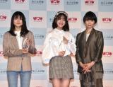 『美少女図鑑AWARD 2021』の(左から)準グランプリの山本由亜那さん、グランプリの白石花恋さん、二階堂ふみ (C)ORICON NewS inc.