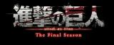 アニ『進撃の巨人 The Final Season』 (C)諫山創・講談社/「進撃の巨人」The Final Season製作委員会