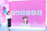 『ZIP!』初回放送後囲み取材に出席した水卜麻美アナウンサー (C)日本テレビ