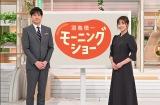 「羽鳥慎一モーニングショー」(左から)羽鳥慎一、斎藤ちはるアナ(C)テレビ朝日