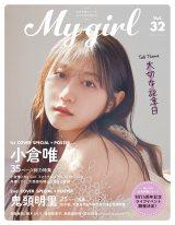 「My Girl vol.32」表紙を飾った小倉唯