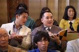 ミルクボーイが月9ドラマ『イチケイのカラス』に出演(C)フジテレビ