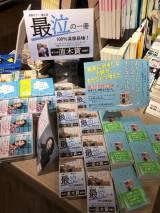 重松清氏、18年前の直木賞作『ビタミンF』80万部突破(写真は有隣堂アトレ恵比寿店)