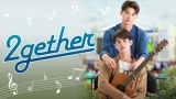 『2gether』第1話〜第4話、4月1日〜4日の期間限定無料配信(※第1話は常時無料) (C)GMMTV COMPANY LIMITED, All rights reserved.