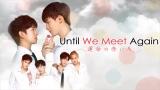 テレビ朝日(関東ローカル)で4月23日深夜、『Until We Meet Again〜運命の赤い糸〜』第1話放送 (C)Studio Wabi Sabi. All rights reserved.