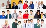 バラエティー新番組『賞金奪い合いネタバトル ソウドリ〜SOUDORI〜』の出場芸人たち