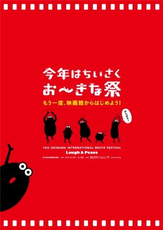 『第13回 沖縄国際映画祭』ポスター