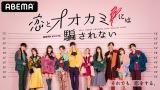 オリジナル恋愛リアリティーショー『恋とオオカミには騙されない』の出演者たち (C)AbemaTV, Inc.