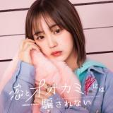 オリジナル恋愛リアリティーショー『恋とオオカミには騙されない』に出演するなえなの (C)AbemaTV, Inc.