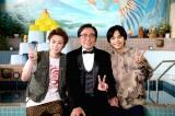 シンドラ『でっけぇ風呂場で待ってます』に出演する北山宏光、光石研、佐藤勝利 (C)NTV・J Storm