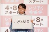 『レンアイ漫画家』の記者会見の様子(C)フジテレビ