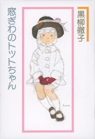 『窓際のトットちゃん』(著者:黒柳徹子/講談社)