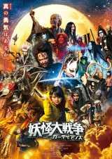 映画『妖怪大戦争 ガーディアンズ』ティザービジュアル (C)2021『妖怪大戦争』ガーディアンズ