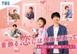 『着飾る恋には理由があって』のメインビジュアル (C)TBS