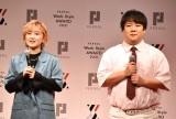 『PERSOL Work-Style AWARD 2021〜はたらいて、笑おう。〜』授賞式に出席したラランド(左から)サーヤ、ニシダ (C)ORICON NewS inc.