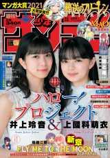 『週刊少年サンデー』18号の表紙を飾った(左から)井上玲音、上國料萌衣
