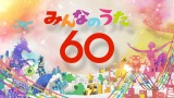 『みんなのうた』4月1日から新しいオープニングタイトルに (C)NHK