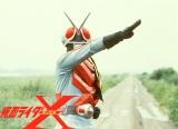 東映特撮YouTubeチャンネルで『仮面ライダーX』の第1-2話を無料配信(C)石森プロ・東映
