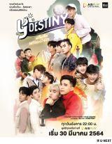 タイBLドラマ『Y-Destiny』(ノーカット版、全15話)U-NEXTで4月7日正午より日本初、独占配信 (C)2021 Mimo Tech. All Rights Reserved