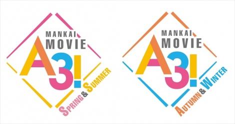 MANKAI STAGE『A3!』シリーズの2作連続実写映画化決定